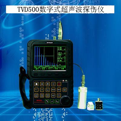 TVD500数字超声波探伤仪